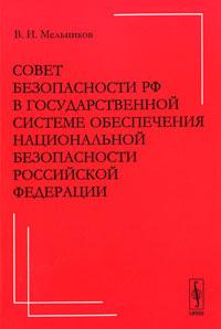 Совет Безопасности РФ в государственной системе обеспечения национальной безопасности Российской Федерации