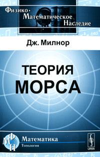 Теория Морса ( 978-5-382-01284-1 )