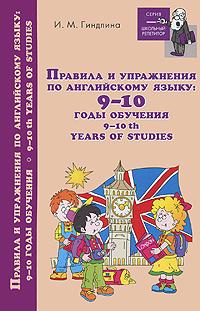 Правила и упражнения по английскому языку. 9-10 годы обучения