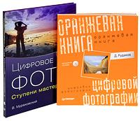 Оранжевая книга цифровой фотографии (+ CD-ROM). Цифровое фото. Ступени мастерства. Д. Рудаков, В. Мураховский