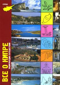 Все о Кипре ( 5-902880-04-1 )