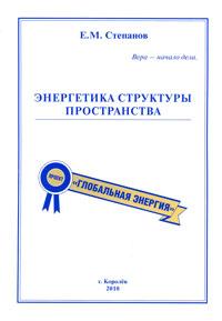 Энергетика структуры пространства ( 978-5-98792-018-3 )