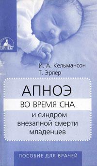 Апноэ во время сна и синдром внезапной смерти младенцев ( 978-5-98230-039-3 )