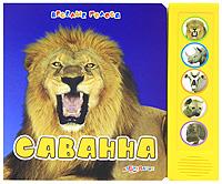 Саванна. Книжка-игрушка ( 978-5-402-00544-0 )