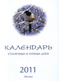 Календарь солнечных и лунных дней 2011