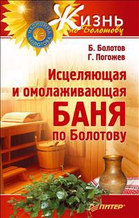 Исцеляющая и омолаживающая баня по Болотову. Борис Болотов, Глеб Погожев