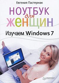 Ноутбук для женщин. Изучаем Windows 7. Евгения Пастернак