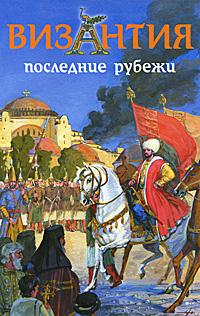 Византия. Последние рубежи