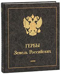 Гербы Земель Российских. Никита Михалков