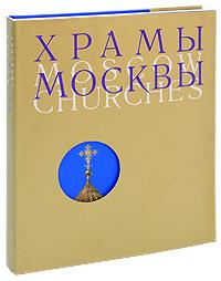 Храмы Москвы / Moscow Churches. В. К. Шульц