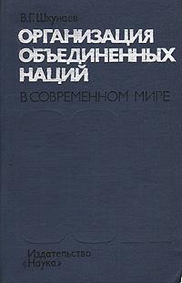 Zakazat.ru Организация Объедененных Наций в современном мире. В. Г. Шкунаев