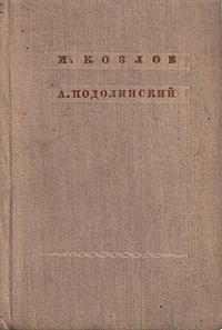 И. Козлов, А. Подолинский. Стихотворения