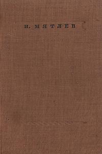 И. Мятлев. Стихотворения
