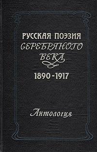 ������� ������ ����������� ����. 1890-1917. ���������