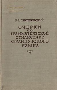 Очерки по грамматической стилистике французского языка. Морфология
