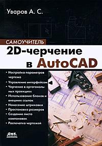 Как выглядит 2D-черчение в AutoCAD. Самоучитель