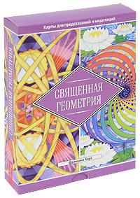 Священная геометрия. Карты для предсказаний и медитаций (брошюра + 64 карты). Франсина Харт