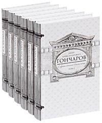 И. А. Гончаров. Собрание сочинений в 6 томах (комплект). И. А. Гончаров