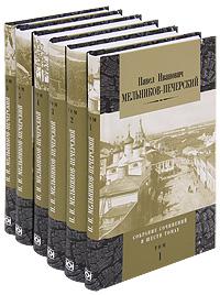 П. И. Мельников-Печерский. Собрание сочинений в 6 томах (комплект). П. И. Мельников-Печерский