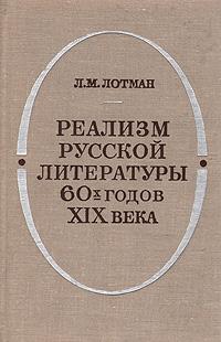 Реализм русской литературы 60-х годов XIX века (Истоки и эстетическое своеобразие)
