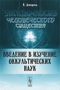 Цитаты из книги Загадочность человеческого существа. Введение в изучение оккультических наук