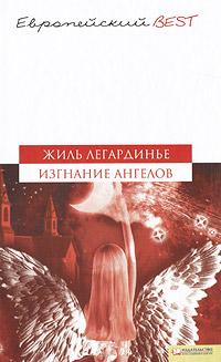 Книга Изгнание ангелов