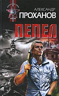 Пепел. Александр Проханов