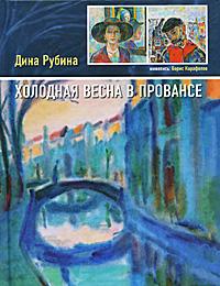Книга Холодная весна в Провансе
