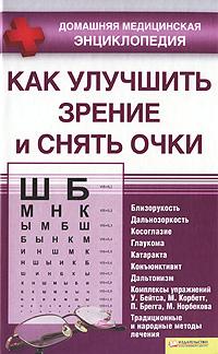 Как улучшить зрение и снять очки. С. В. Филатова
