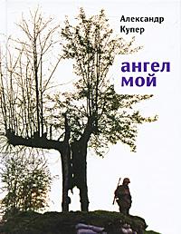 Ангел мой. Александр Купер