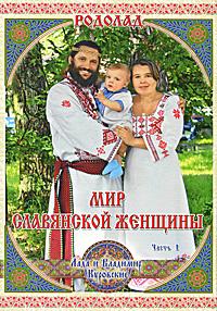 Лада и Владимир Куровские. Родолад. Мир славянской женщины. Часть 1