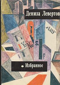 history and memory levertov essay