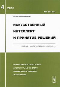 Искусственный интеллект и принятие решений, №4, 2010
