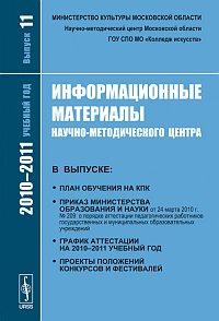 Информационные материалы Научно-методического центра (2010--2011 учебный год)