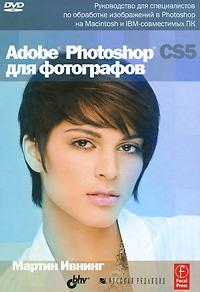 Adobe Photoshop CS5 для фотографов (+ DVD-ROM). Мартин Ивнинг