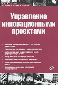 Управление инновационными проектами. И. Л. Туккель, А. В. Сурина, Н. Б. Культин