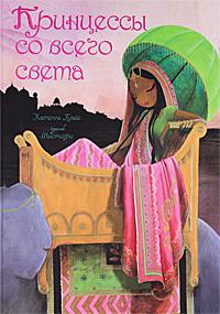 Книга Принцессы со всего света