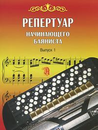 Репертуар начинающего баяниста. Выпуск 1 ( 978-985-513-956-1 )