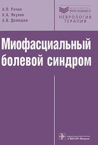Миофасциальный болевой синдром. А. П. Рачин, К. А. Якунин, А. В. Демешко
