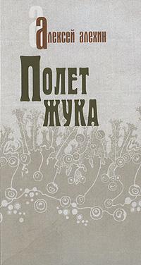 Полет жука. Алексей Алехин