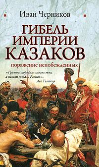 Гибель империи казаков