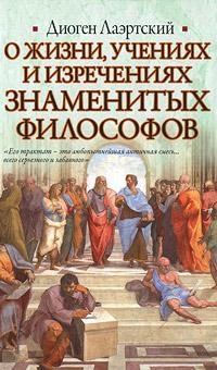О жизни, учениях и изречениях знаменитых философов. Диоген Лаэртский