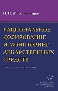 Рациональное дозирование и мониторинг лекарственных средств ( 978-5-9986-0042-5 )