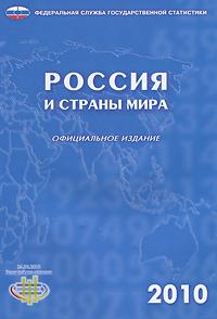 Россия и страны мира 2010