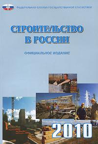 Строительство в России 2010