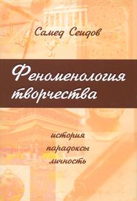 Феноменология творчества. История, парадоксы, личность. Самед Сеидов