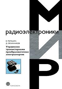 Управление транзисторными преобразователями электроэнергии. Мелешин В.И.. Мелешин В.И.
