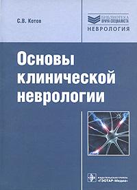 Основы клинической неврологии. С. В. Котов