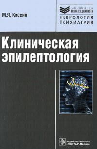 Клиническая эпилептология. М. Я. Киссин