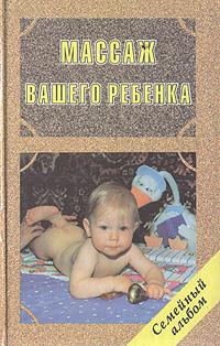 Массаж вашего ребенка12296407Эта книга является практическим руководством по детскому массажу. Снабженная большим (около 300) количеством фотографий, она поможет вам успешно применять методы детского массажа в домашних условиях. Предназначена как медработникам, так и читателям, не имеющим специального медицинского образования.
